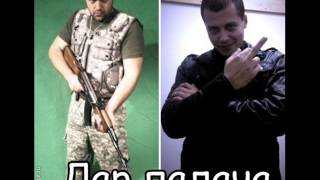 DoN-A & SoM (GineX) Дар палача (VERSUS DISS) **2014**