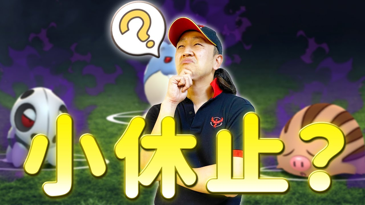Go ロケット 団 セレブ レーション