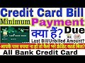 What is minimum payment due in credit card||How to pay credit card bill when you have no money.