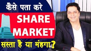 Share Market Valuation | कैसे पता करे Share Market Valuation सस्ता है या महंगा ?| Aryaamoney