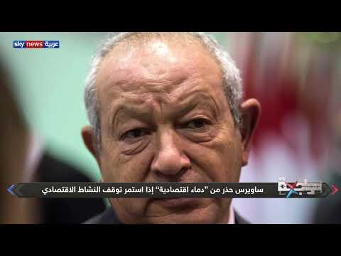 مواجهة | نجيب ساويرس يطالب بعودة النشاط الاقتصادي مع ضمان اجراءات السلامة  - نشر قبل 9 ساعة