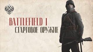 Стартовое оружие BATTLEFIELD 1 Гайд