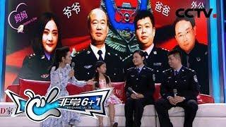 《非常6+1》 20190909 小不点大能耐| CCTV综艺