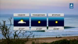 ТВ Черно море - Прогноза за времето 11.08.2018 г.
