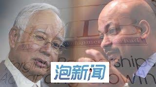 11/12: 反贪会捕阿鲁甘达  将与纳吉周三双双被控