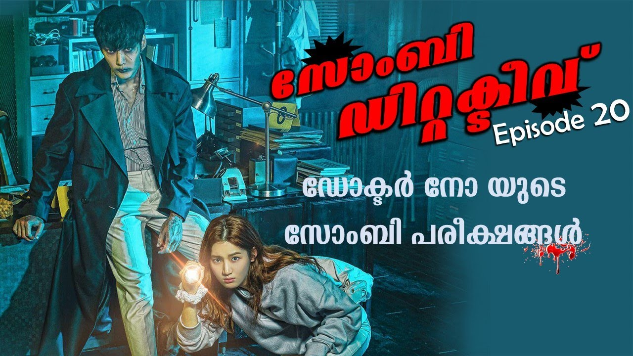 Download Zombie Detective 2020 Episode 20 Explained in Malayalam   Kdrama Explained in  malayalam