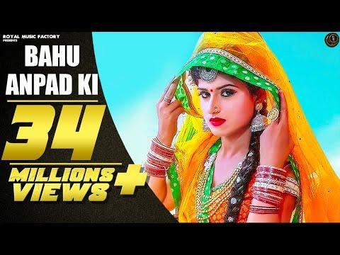 Bahu Anpadh Ki  Full Song   Aashu Malik, Himanshi Goswami  Latest Haryanvi Songs Haryanavi 2020