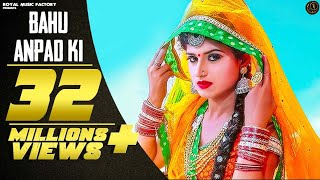 Bahu Anpadh Ki ( Full Song ) | Aashu Malik, Himanshi Goswami | Latest Haryanvi Songs Haryanavi 2020