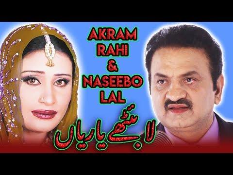 Bhul Hogayi Terey Nal - Akram Rahi & Naseebo Lal