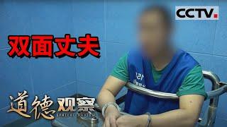 《道德观察(日播版)》胆大!鄂尔多斯市一男子冒充警察 欺骗了妻子多年的感情和金钱 20201115   CCTV社会与法 - YouTube