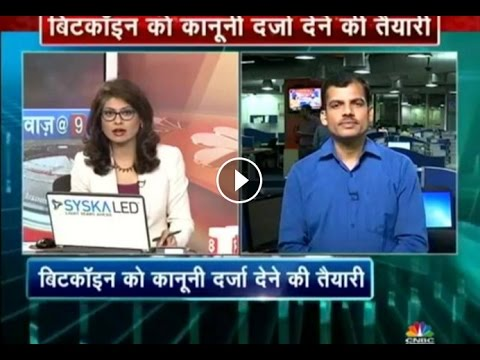 Indian government in process to give bitcoin legal status | CNBC Awaaz