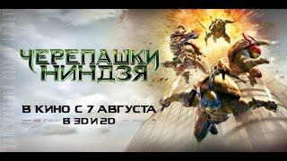 Черепашки-ниндзя - Русский трейлер HD