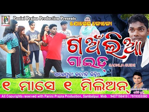 Gaunlia Guide // New Jogesh jojo  Sambalpuri comedy // PP Production