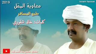 معاوية المقل: طبع المسافر كلمات الشاعر خالد شقوري