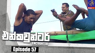 Encounter - එන්කවුන්ටර් | Episode 57 | 04 - 08 - 2021 | Siyatha TV Thumbnail