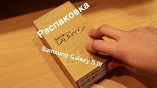 видео Samsung Galaxy S4 GT-I9500. Подробно и Позитивно о Корейском Чуде / Арстайл /