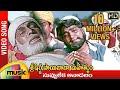 Nuvvu Leka Anadalam Video Song | Sri Shirdi Sai Baba Mahathyam Movie | Chandra Mohan | Ilayaraja