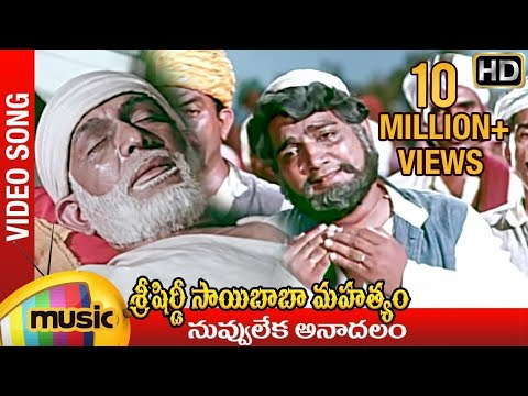 Nuvvu Leka Anadalam Video Song | Sri Shirdi Sai Baba Mahathyam Movie | Chandra Mohan | Ilayaraja