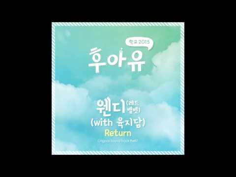 [후아유 - 학교 2015 OST Part 7] 웬디(레드벨벳) - Return (With 육지담)
