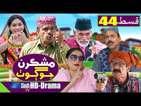 Mashkiran Jo Goth EP 44 | Sindh TV Soap Serial | HD 1080p |  SindhTVHD Drama