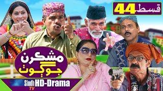 Mashkiran Jo Goth EP 44  Sindh TV Soap Serial  HD 1080p  SindhTVHD Drama