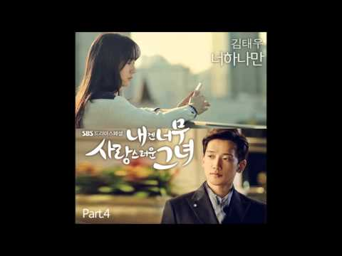 [OST] Kim Tae Woo (G.O.D) – Only You (너 하나만) [My Lovely Girl]