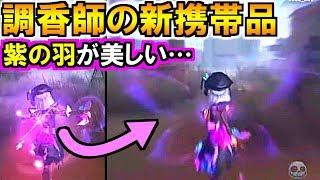 (第五人格 Identity V)タコ強化キタ!調香新携帯&探偵エマが店に追加!