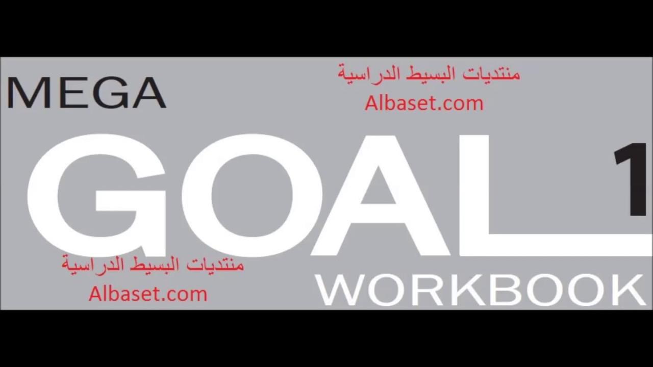 mega goal 1 كتاب التمارين محلول