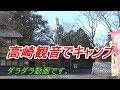 高崎観音キャンプ ダラダラ動画です の動画、YouTube動画。