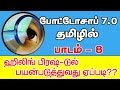 How to Use the Healing Brush Tool in Photoshop - Tamil