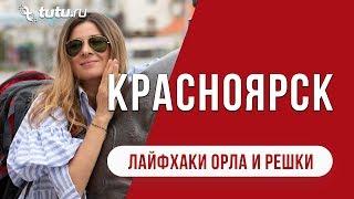 """Красноярск II #Лайфхаки от """"Орла и Решки"""""""