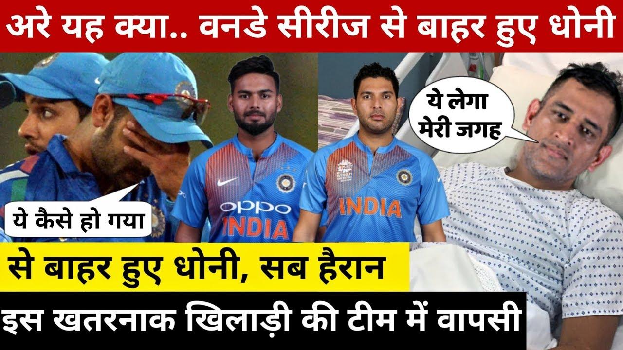 अभी अभी भयंकर चोट के कारण Dhoni हुए पहले वनडे से बहार,तो आया उनसे भी खतरनाक खिलाड़ी,नाम हैरान करेगा..