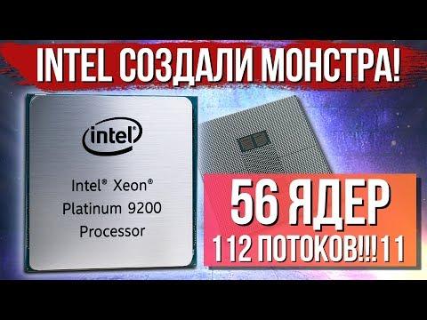 Про 112ти поточный проц intel, GTX 1650 для ПК и ноутбуков и Borderlands 3