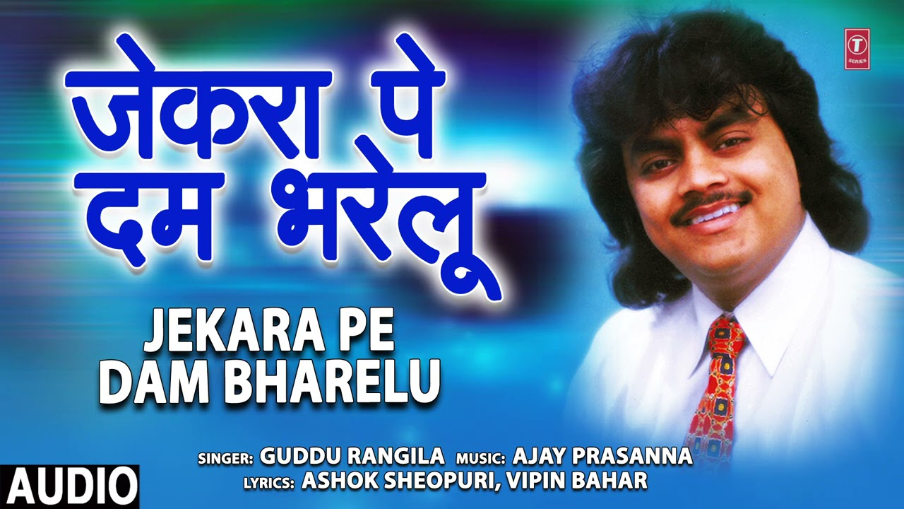 JEKAS PE DAM BHARELOO   Old Bhojpuri Geet   GUDDU RANGILA   HAMAARBHOJPURI