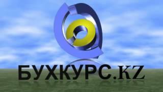 бухгалтерские курсы в алматы(, 2014-06-09T18:16:57.000Z)