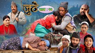Nepali Serial Juthe (जुठे) Episode 11 || May 26 -2021 By Raju Poudel Marichman Shrestha