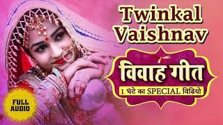 नॉनस्टॉप राजस्थानी विवहगीत RAJASTHANI VIVAHGEET Twinkal Vaishnav Hits PRG MUSIC