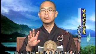 大势法师 (2.佛教的宇宙观) Venerable Da Shi (2.Buddhist Cosmology)