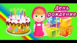 Маша и Медведь Мультик из игрушек У Маши День рождения Медведь и Свинка Пеппа ее поздравляют