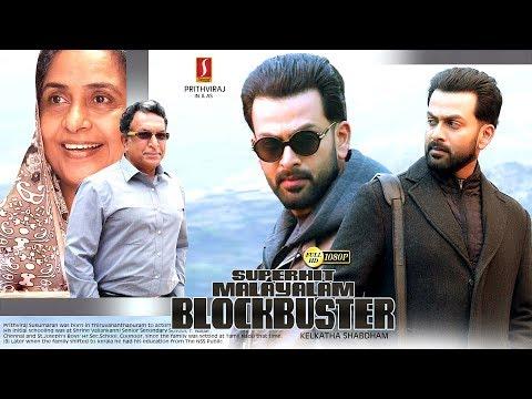 (Prithviraj) Super Hit Malayalam Action Full Movie Malayalam Romantic Thriller  Movie Upload 1080 HD