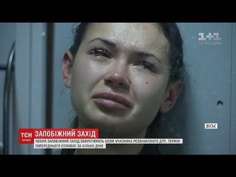ТСН: Олени Зайцевої спливає термін запобіжного заходу