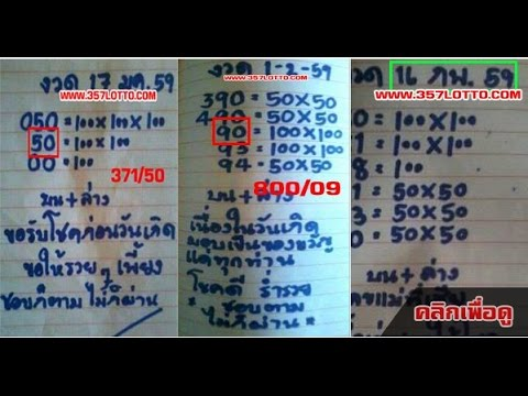 (เข้ามา3งวดซ้อน) เลขเด็ดสองตัวบน-ล่าง งวดวันที่ 16/02/59
