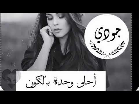فيديو اسم جودي من تصميمي Youtube