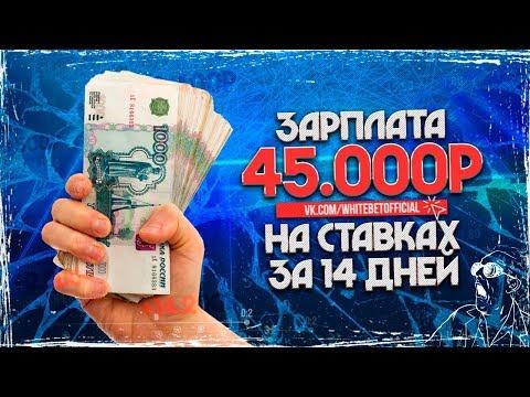 ЗАРПЛАТА 45.000 РУБЛЕЙ
