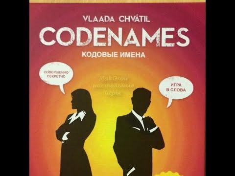 Играем в настольную игру Кодовые имена (Codenames)