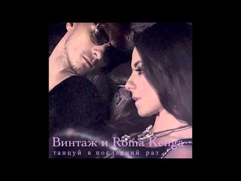 Music video Рома Кенга - Танцуй в последний раз