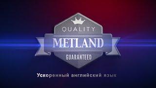 Видео уроки английского языка для начинающих от Metland.