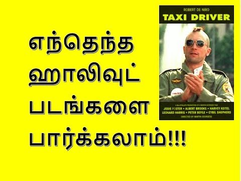 Tamil Hollywood movie review of the movie Taxi Driver
