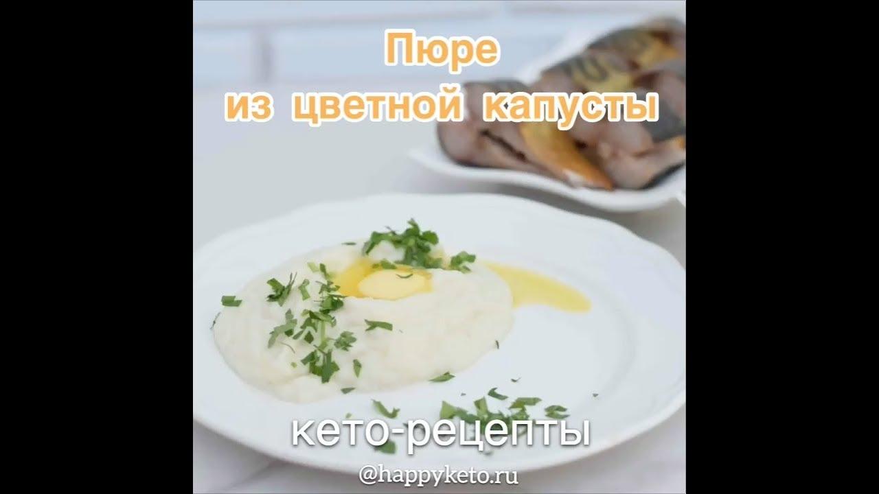 📹HappyKeto.ru – Кето диета, рецепты. Пюре из цветной капусты