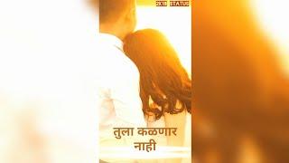 Tula kalnar nahi   best romantic marathi song   full screen whatsapp status   2k19 status